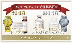 モンドセレクション受賞 プラセンタ商品のご紹介